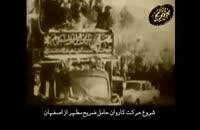 فیلم کمیاب و قدیمی از انتقال ضریح حضرت ابوالفض از ایران به عراق