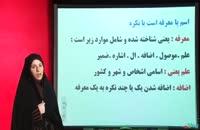 آموزش عربی دوم انسانی درس 3