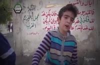 کودکان سوری-لحظه قبل و بعد از انفجار