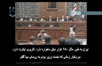 کلیپ نتانیاهو دستور حمله فرهنگی به ایران را صادر کرد
