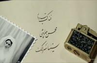 موزیک ویدیو محسن چاوشی به نام فندک تب دار (سریال شهرزاد 2)