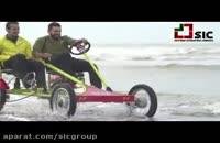 پدال خودرو (چهارچرخ) از SicGroup برای دورهمی های خاص