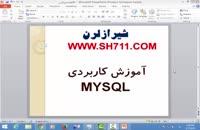 آموزش تصویری MYSQL