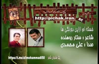 خسته ام از این دو رنگی ها :شعر ستار روهنده با صدای علی محمدی