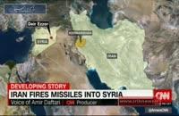 سی ان ان: حمله موشکی ایران به سوریه نشان دهنده افزایش نقش ایران در تحولات سوریه است
