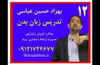 مدرس زبان بدن ترفند های زبان بدن در فروش بهزاد حسین عباسی درس 12