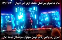اجرای زنده راتین رها در مرکز همایشهای دانشگاه الزهرای تهران