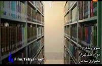ویدئو زیبا از موزه ملك تهران
