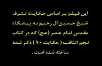ملاقات شیح حاج حسین آل رحیم نجفی با امام زمان(عج)