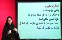 آموزش عربی دوم انسانی درس 7