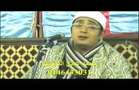 تلاوت زیبای محمود شحات انور