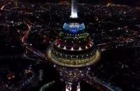 نمونه فیلم برداری با کوادکوپتر از برج میلاد