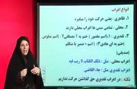 آموزش عربی دوم انسانی درس 5