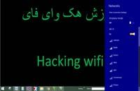 هک وای فای واقعی