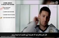 ده قانون موفقیت بازیکن فوتبال لیونل مسی