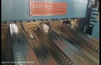 دستگاه عرشه فولادی-پارس رول فرم-آخوندی-1612740-0912