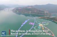 بزگترین مسیر شناور روی آب در کشور چین