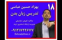 مدرس زبان بدن کلاسهای زبان بدن بهزاد حسین عباسی درس 18