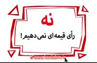 انیمیشن - دیرین دیرین این قسمت : لیمو عمانی - درباره ی کاندیداها