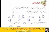 آموزش روان و مفهومی ریاضی هشتم   فصل دوم: عدداول   درس دوم: تعیین عددهای اول   روش تقسیم