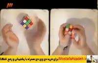 وبسایت اصلی استاد مصطفی آزاده mostafaazadeh.ir ۰۹۱۰-۹۵۲۰۶۱۲ خرید محصولات موسسه ونوس
