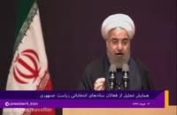 حسن روحانی: سخنان مشایخی هنرمند بزرگ کشورمان، مرا تکان داد