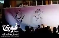 سقوط سالار عقیلی حین اجرا