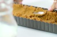 ویدئو خوشمزه: طرز تهیه تارت شکلاتی