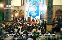استقبال یزدی ها باری ابراهیم رئیسی