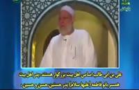 پیشگویی حضرت علی در مورد داعش
