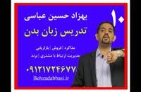 مدرس زبان بدن ترفندهای زبان بدن بهزاد حسین عباسی درس 10