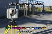 آموزش کار و استفاده از دوربین نقشه برداری توتال استیشن