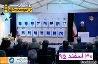 وعده های حسن روحانی در خرداد ماه 92 چه بود؟