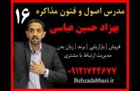 مشاوره مذاکره مدرسه مذاکره بهزاد حسین عباسی 16
