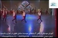 آموزش موسیقی و رقص آذربایجانی موسسه سامان علوی در تهران و اورمیه 76