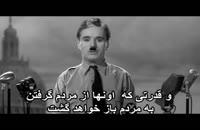 The Great Dictator Farsi subtitle - چارلی چاپلین دیکتاتور بزرگ(با زیر نویس فارسی)