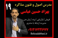 مدرس آموزش مذاکره استاد آموزش مذاکره بهزاد حسین عباسی19