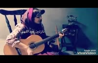 آواز خوانی دختر ناصر عبداللهی