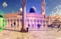 کلیپ سلامی دلنشین بر حضرت محمد (ص)