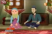 انیمیشن رعنا دختر دهقان قسمت 16