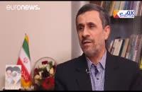احمدی نژاد و نظرش درباره عملکرد روحانی در برجام