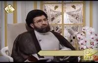 ویدئو زیبا حجت الاسلام حسینی قیمی در مورد ازدواج مجدد