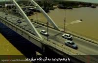معجزه فتح خرمشهر (نماهنگ)