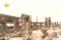 معرفی مکان توریستی ایران تخت جمشید