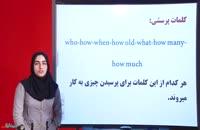 فیلم آموزشی درس سوم انگلیسی هشتم-قلم چی
