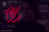 آنونس فیلم سینمایی رگ خواب با بازی لیلا حاتمی