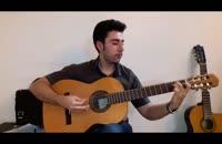 اجرای زیبای استاد امیر کریمی - آموزشگاه موسیقی رودکی