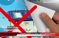 تحریم انتخابات ریاست جمهوری و بازداشت این افراد