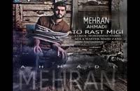 دانلود آهنگ مهران احمدی به نام تو راست میگی