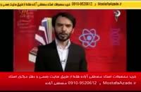 شباهت عجیب تستهای عربی کنکور به DVD مصطفی آزاده mostafaazadeh.ir ۰۹۱۰-۹۵۲۰۶۱۲